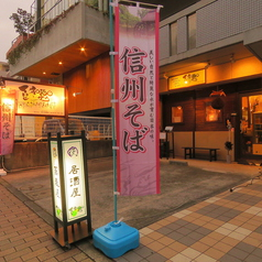 THE和酒日からのサムネイル画像
