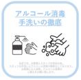 【衛生管理】消毒液の設置/手洗いの実施を行っております
