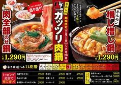 赤から 京都四条大宮店のおすすめ料理1