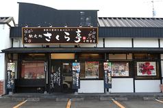 馳走処 さくら亭 中野栄店の写真