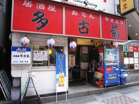 おでんと串カツが名物!渋谷に30余年の老舗の美味しさをリーズナブルにどうぞ♪