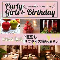 誕生日記念日特化店舗★誕生日特典多数ございます!
