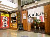 大阪王将 和歌山カーニバル店の雰囲気3