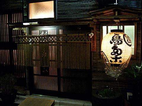 Asakusa toritako image