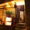 麹町和食 和だん 夢心邸のおすすめポイント1