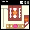 当店3階のお席の見取り図でございます。宴会最大人数50名様可能!