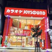 ジョイサウンド JOYSOUND 平塚店の雰囲気3