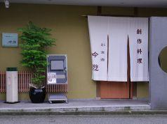 吟遊 福井の写真