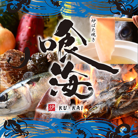 【黒毛和牛、魚介などの絶品料理】宴会最大150名様迄!完全個室多数完備!