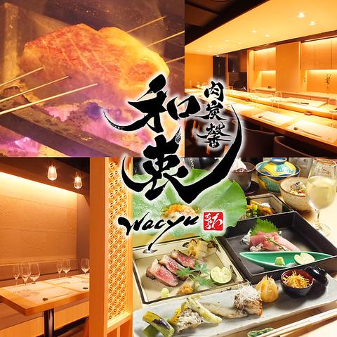 肉彩一歩 姉妹店。割烹料理と炭焼き肉、ワインのお店。