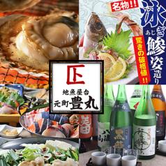 地魚屋台 元町豊丸の写真