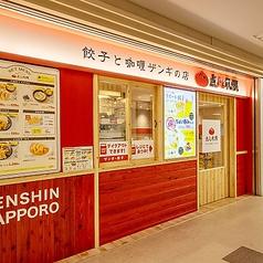 餃子とカレーザンギの店 点心札幌 エスタ店の写真