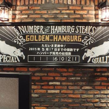ゴールデンハンバーグの雰囲気1