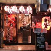 串焼きと食事処 居場所 本店の雰囲気3