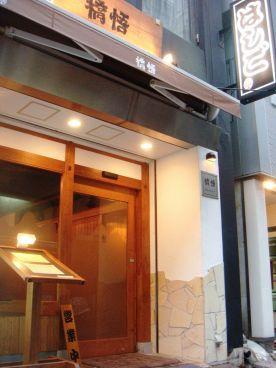 支那麺 はしご 銀座本店の雰囲気1