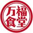 万福食堂 五橋本店のロゴ