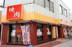 韓陽苑 本厚木店の写真