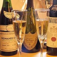 厳選のワイン・シャンパンを取り揃え