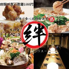 個室居酒屋 絆 KIZUNA 盛岡大通り店の写真