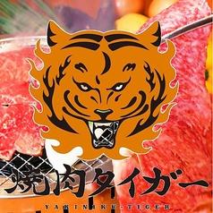 焼肉タイガー