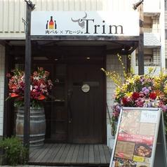 肉バル アヒージョ Trim 北浦和店の雰囲気1