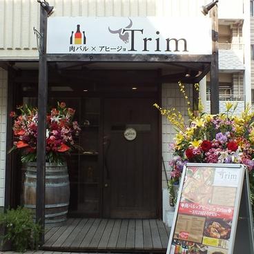 Trim 北浦和店の雰囲気1