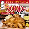 ミライザカ 二俣川北口店の写真