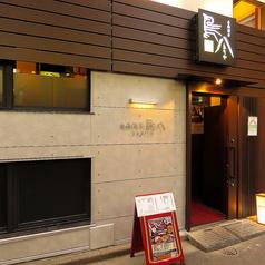 香鶏酒房 鳥八 神田店の特集写真