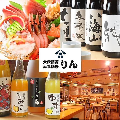 新鮮な海鮮と豊富なお酒で毎日のちょっと1杯を安く、贅沢に!大衆酒場りんへ!