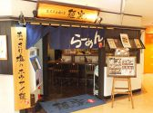 麺家 仙台ロフト 仙台駅のグルメ