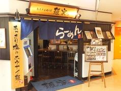 麺家 仙台ロフトの写真
