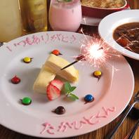 誕生日などお祝いもお任せ下さい♪