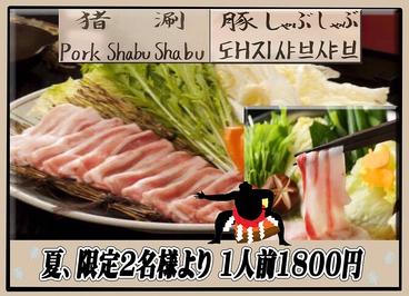 すもうキッチン 佐賀昇のおすすめ料理1