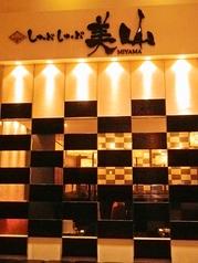 美山 イオン富士宮店の写真