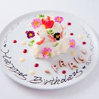 お誕生日や特別な記念日のお祝いに…