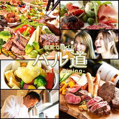 肉バル バル道 蒲田店の写真