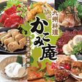 ■九州料理はかこみ庵■