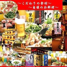 まるや 〇家 四条木屋町店特集写真1
