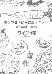 ワインばる ブロシェット Brochette 静岡両替町店のコース写真