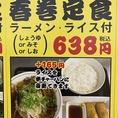 春巻定食638円(税込)選べるラーメンしょうゆorみそor塩・プラス165円でライスをチャーハンに変更可能!