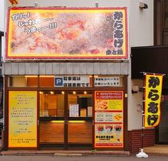 からあげ金と銀 札幌北50条店の写真