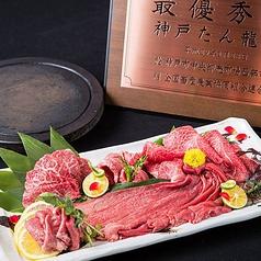 神戸 たん龍 三宮東店特集写真1
