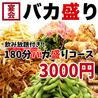 バカ盛り酒場 腹いっぺいちゃん 所沢店のおすすめポイント1