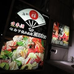 海鮮日本酒せいろ蒸し 二代目 輝の雰囲気1