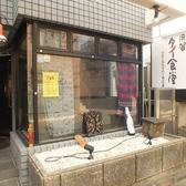 用賀タイ食堂の雰囲気3
