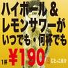 じとっこ組合 日向市 大阪上本町店のおすすめポイント2