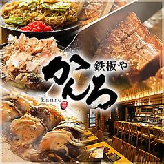 鉄板や かんろ 浜松町店の写真