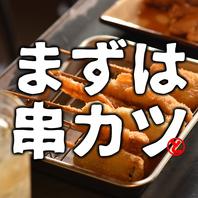 串カツ110円(税抜)~約20種