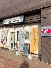 sakurayaの写真