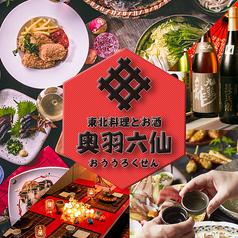 個室居酒屋 東北料理とお酒 奥羽六仙 函館五稜郭店